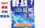 黑坑靈黃尾鯝狂開口釣魚小藥,老少魚同殺的一款魚!
