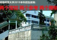 湖南師範大學2019本科招生政策:兩個增加 兩個參考 兩個限制