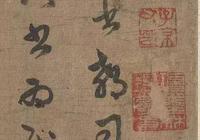 趙孟頫六十歲臨摹《十七帖》