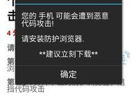 手機瀏覽器提示:您的手機可能遭到惡意代碼攻擊。這是怎麼回事?