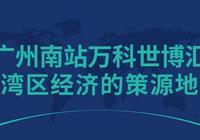 廣州南站萬科世博彙,灣區經濟的策源地