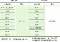 晚上9點半左右春秋的航班到揚州機場,到揚州市區機場巴士到那個點還有嗎?