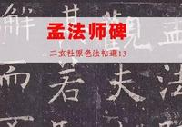 二玄社原色法帖選13 孟法師碑