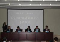 攜手共贏 共創輝煌——中國民生銀行石家莊分行成功舉辦銀保戰略合作啟動會
