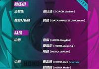 hero公佈世界冠軍盃出征名單,檸梔和久龍沒有下課,久誠擔任隊長,你看好他們嗎?