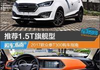 推薦1.5T旗艦型 2017款眾泰T300購車指南
