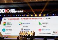 2017大數據產業峰會召開 360手機助手入選可信應用商店
