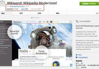 1秒屌絲變高富帥,維基百科專用瀏覽器插件!