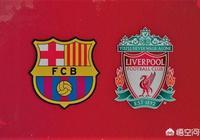 如果半決賽巴薩vs利物浦,那麼誰的勝算更大呢?(18-19賽季歐冠)?