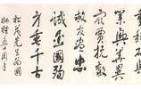 全國人大原副委員長、100歲教育家許德珩書法手跡欣賞