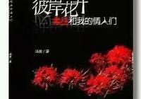 長篇小說《彼岸花開》上集七一一僅以此書獻給禁毒志願者