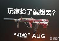 """《刺激戰場》被稱為""""掛槍""""的稀有槍AUG,玩家撿到卻不想要,這是為什麼?"""