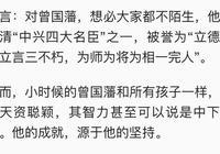 曾國藩:我一生成就源自於8個堅持,做到了,你也能走向人生巔峰