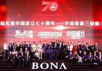 第22屆上海國際電影節揭幕 中國驕傲三部曲發佈