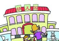 為什麼越來越多的家長讓自己的孩子晚上幼兒園?好處太多了