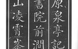 遒勁婉潤、嚴謹平正:清代幹建邦楷書《原泉亭記》書法欣賞