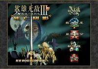 魔法門英雄無敵3——策略戰棋遊戲巔峰