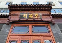 北京羊蠍子和火鍋