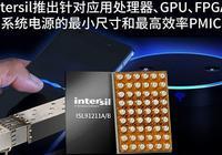 Intersil推出針對應用處理器、GPU、FPGA以及系統電源的最小尺寸和最高效率PMIC