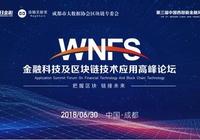 6月30日相約成都,金融科技及區塊鏈技術應用高峰論壇盛大來襲