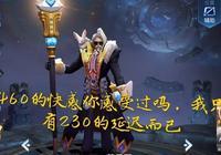 """王者榮耀姜子牙出新玩法,""""極限減速流""""讓敵人體驗延遲460的酸爽,具體怎麼玩呢?"""