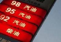92號加成了95號,汽車加油加錯號了,有什麼嚴重的後果嗎?