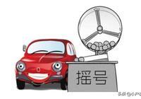 北京車牌除了個人搖號,還有一種搖號的方式你瞭解嗎?