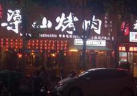 鄭州街頭現水泊梁山,玉麒麟盧俊義變身烤肉店