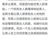 塗磊:女人想要抓住男人的心,必須牢記下面四點