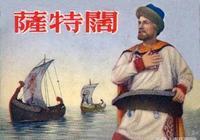 1952年蘇聯奇幻冒險影片《薩特闊》電影彩色版(下集)
