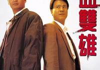 《喋血雙雄》:縱觀華語影壇幾十年,拿槍最帥的莫過於周潤發