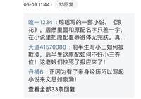 """瓊瑤阿姨演繹自己的""""瓊瑤劇"""",評論卻讓人不忍直視!"""