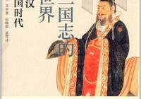 讀《三國志的世界》,看魏蜀吳三國的真正實力對比