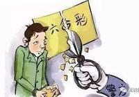 """鬆桃警方成功破獲一起""""六合彩""""賭博案 抓獲涉賭人員25人"""