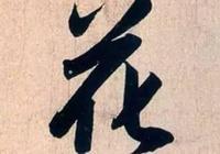 趙孟頫最漂亮的50個字,高清放大,珍藏!