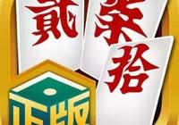 郴州字牌規則