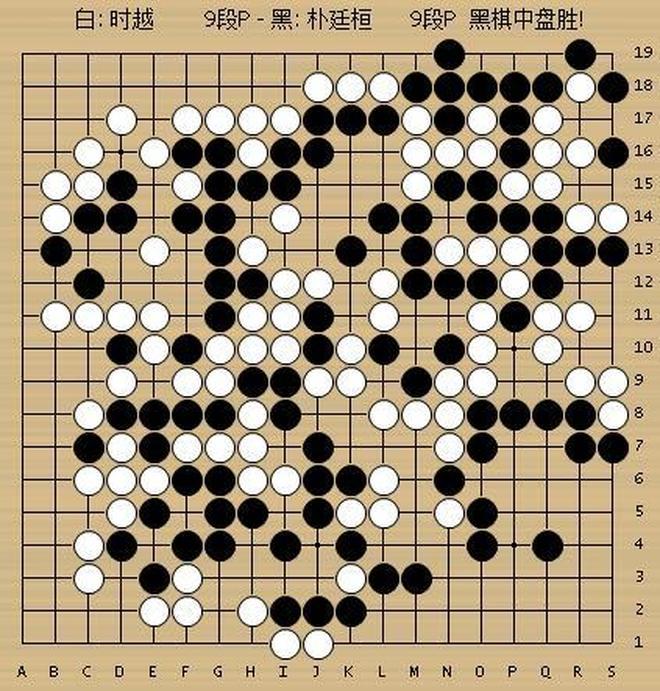 動圖棋譜-圍甲聯賽第2輪 樸廷桓執黑中盤勝時越