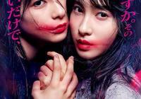 塗了口紅接吻就能換臉?兩個女人瘋狂爭奪美貌