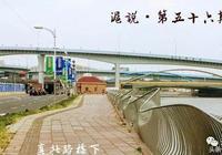 路過北新涇(上)