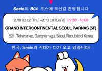 黃皮書與產業落地新項目很快公開 Seele元一將赴韓國深化社區影響力