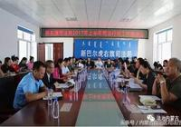 新右旗司法局召開2017年 上半年司法行政工作推進會