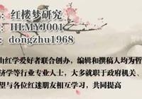 大家小書|紅學泰斗周汝昌:曹雪芹的故事