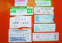 圖說老物件:見證歷史的保定老電影票
