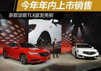 新款謳歌TLX首發亮相 今年年內上市銷售