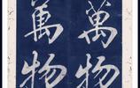 蔣介石最佩服的人王守仁行楷書法「太極圖說」欣賞絕對一流