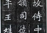 魏碑初學範本《元懷墓誌》