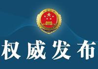 湖南省檢察院依法對向緒彥決定逮捕