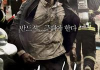 韓國災難電影《鐵線蟲入侵》,看完之後你還想吃米線嗎?