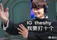 """LOL:IG隊內語音曝光,隊員求穩想要撤退,Theshy""""不許走,快上"""",如何評價?"""
