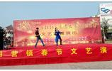 界首紅紅火火過大年春節文化藝術演出